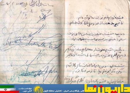 دست نوشته های شهید حسین زارعی دودجی